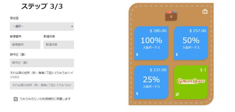 うみうみカジノの登録方法