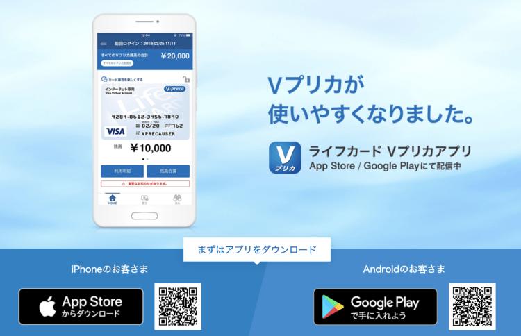 Vプリカのアプリ