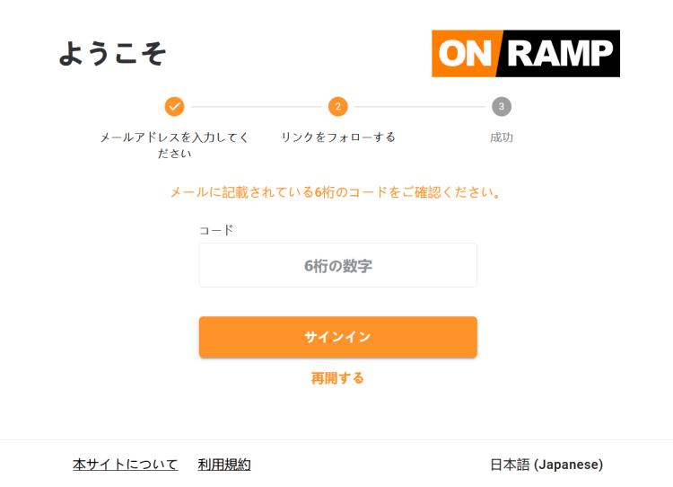 オンランプの登録方法