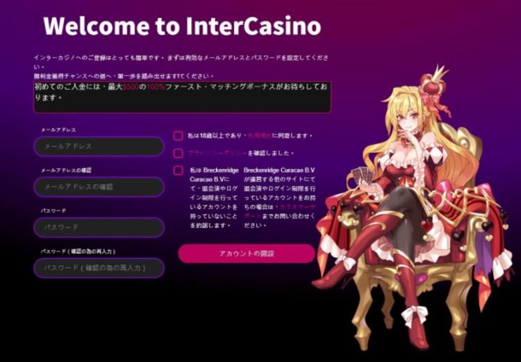 インターカジノの登録方法