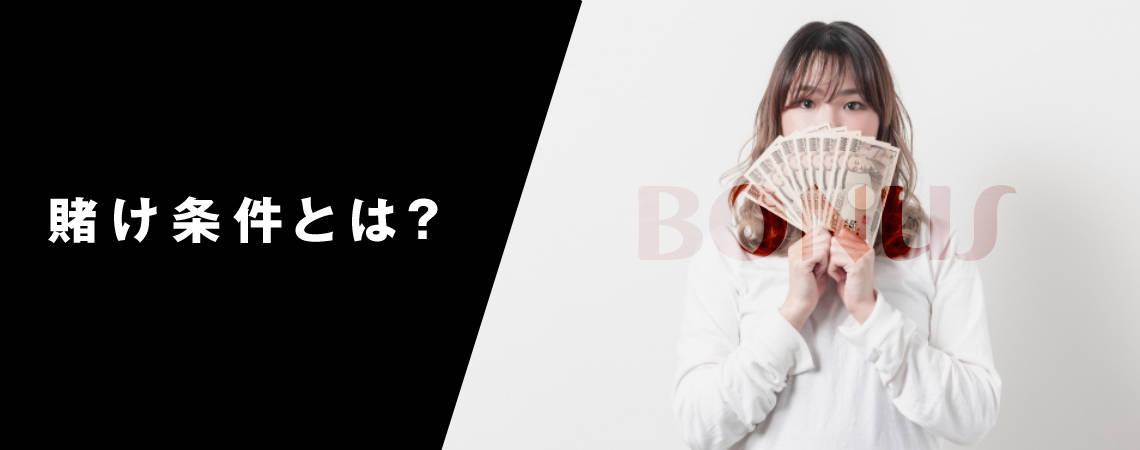 オンラインカジノの賭け条件とは