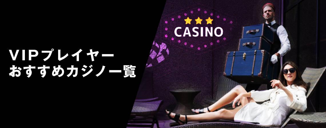 ハイローラー/VIPプレイヤーにおすすめのカジノ一覧