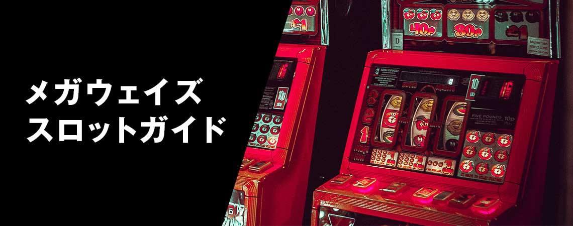 オンラインカジノのメガウェイズスロットとは