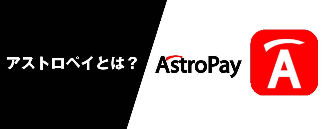 アストロペイ(Astropay)とは?