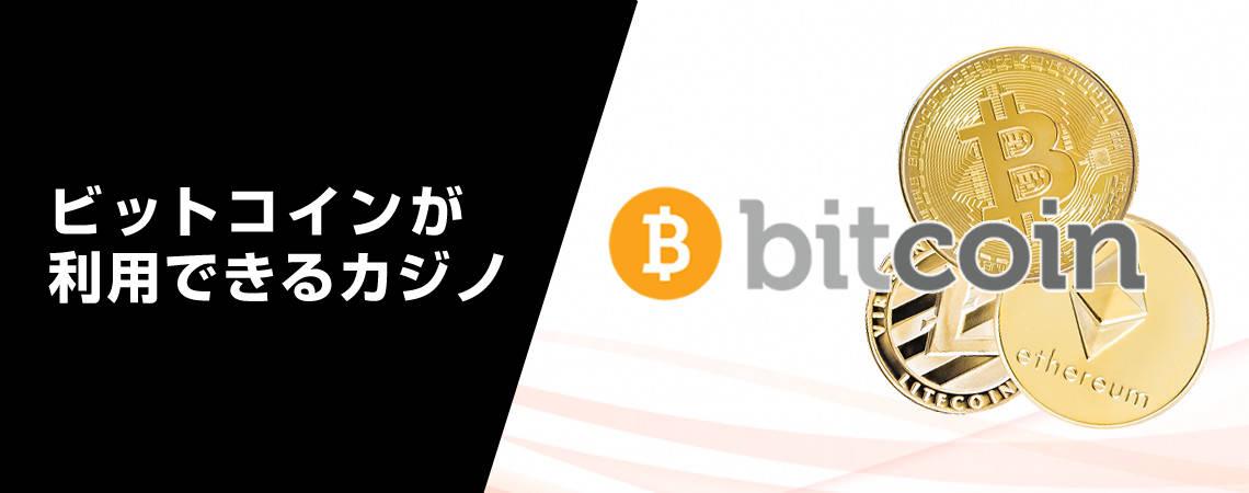 ビットコイン(Bitcoin)をオンラインカジノで利用する