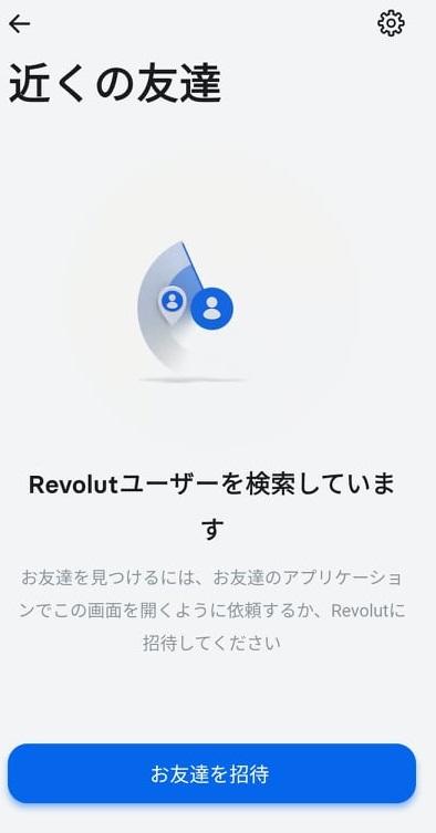 revolutの口座間送金