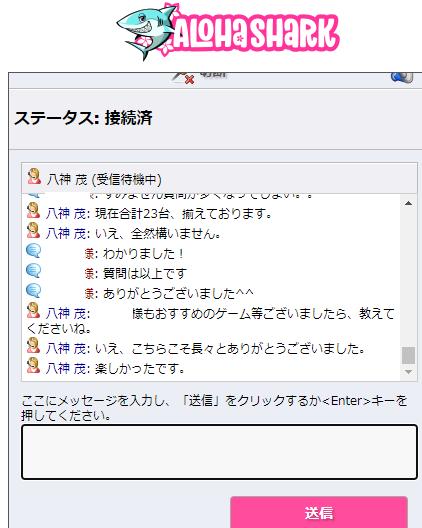 アロハシャークの日本語サポート