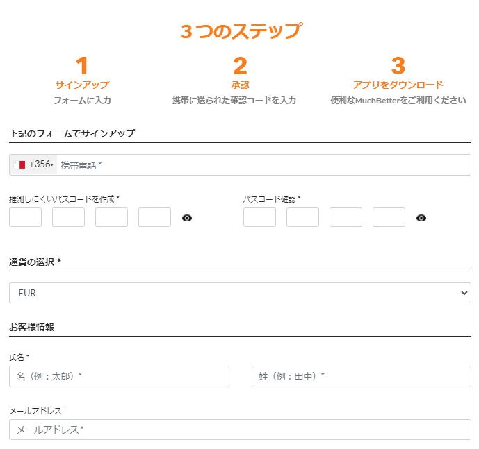 マッチベターの登録方法