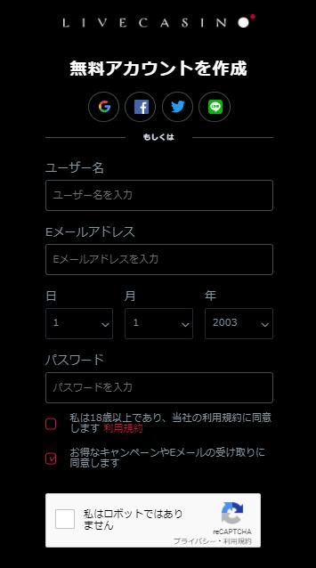 ライブカジノアイオーの登録方法