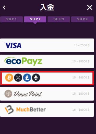 カジノミーのビットコイン入金方法