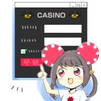 カジノアカウントを開設