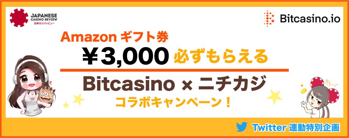 ビットカジノアマゾンギフト券キャンペーン