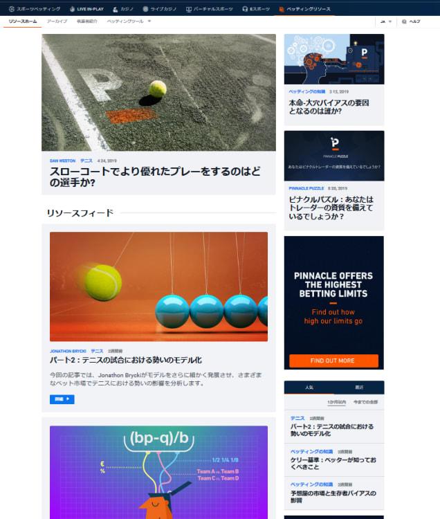 ピナクルカジノのホームページ