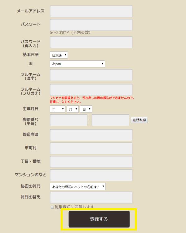 ヴィーナスポイントの登録手順