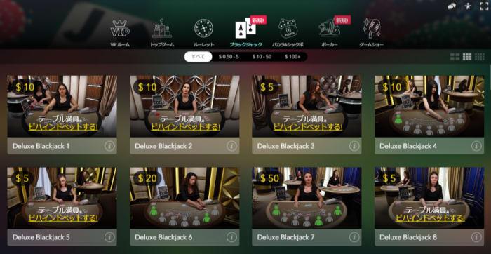 ライブカジノのテーブル選択画面