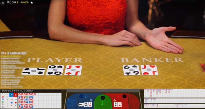 カジ旅のライブカジノ「バカラ」
