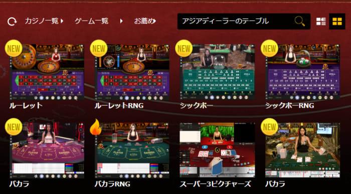 ライブカジノハウスのライブカジノゲーム