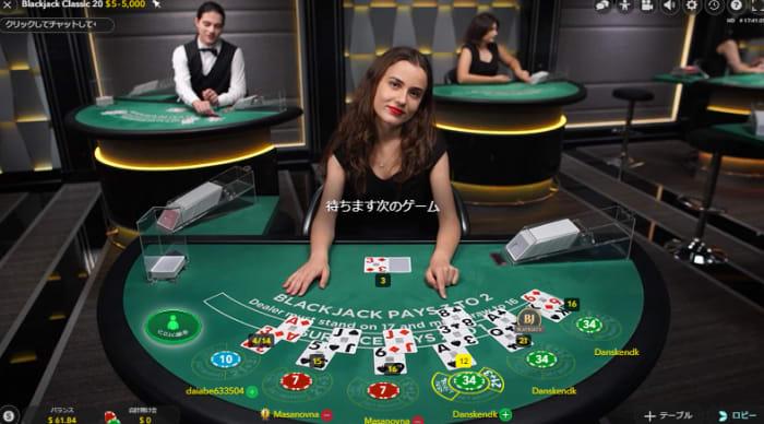 ライブカジノのブラックジャック(エヴォリューションゲーミング)