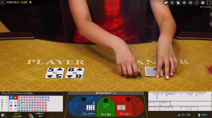 ライブカジノのバカラ(エヴォリューションゲーミング)
