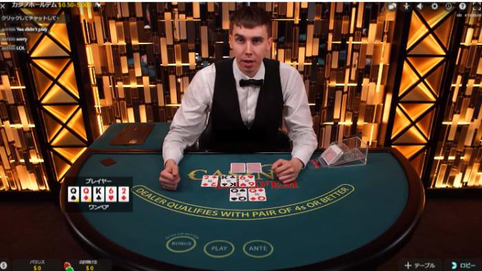 オンラインカジノゲーム「カジノホールデム」