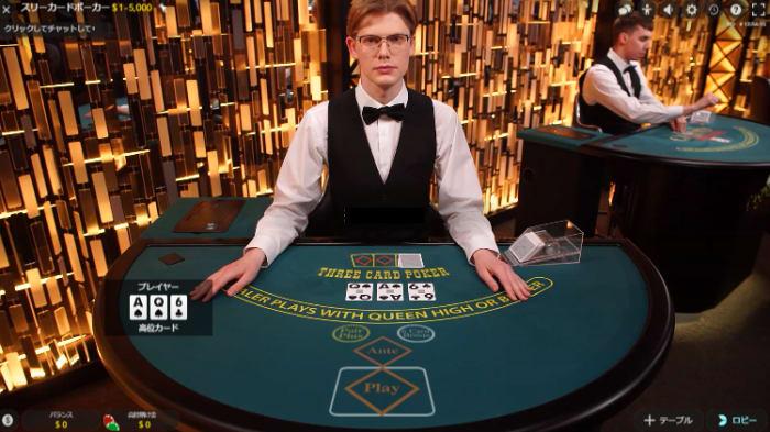 オンラインカジノゲーム「スリーカードポーカー」