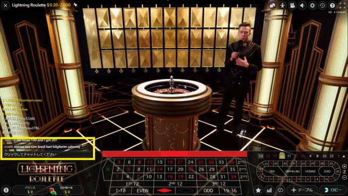 ライブカジノのチャット機能