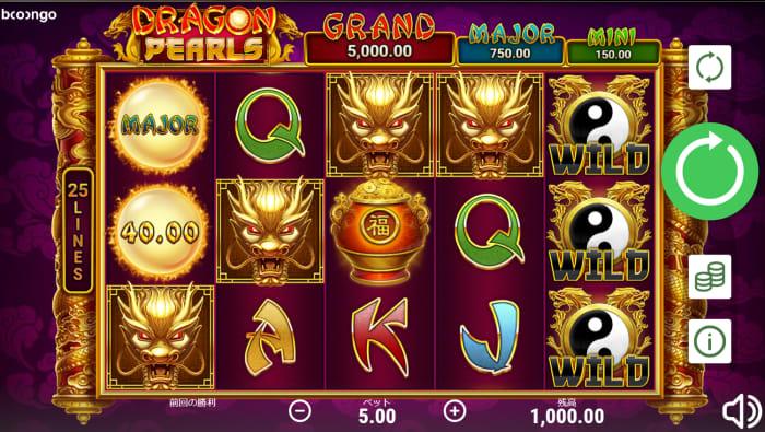 ユニークカジノのジャックポットゲーム「ドラゴンパールズ」