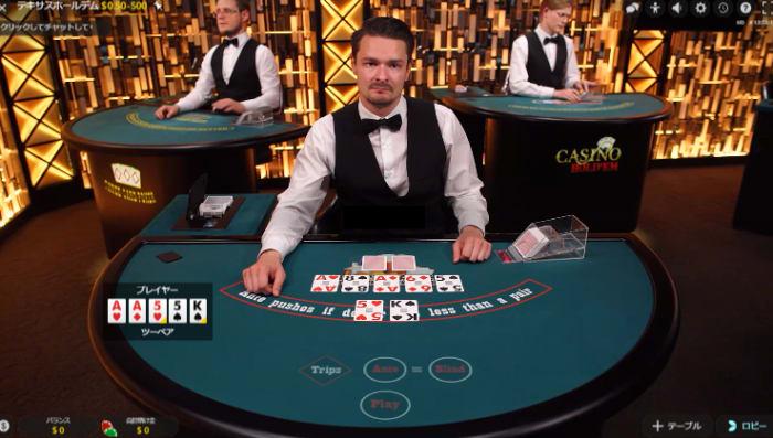 カジノゲーム「テキサスホールデム」