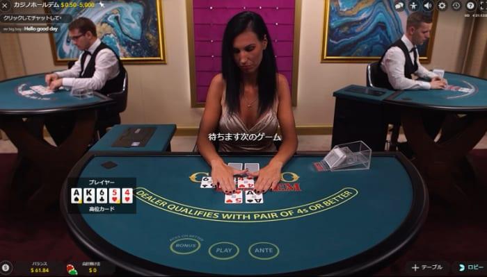 ライブカジノゲームのポーカー(エヴォリューションゲーミング)