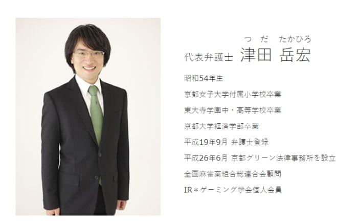 コールグリーン法律事務所の津田岳宏弁護士