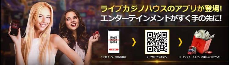 ライブカジノのモバイルアプリ
