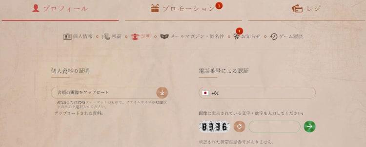 ジョイカジノのアカウント認証書類アップロード画面