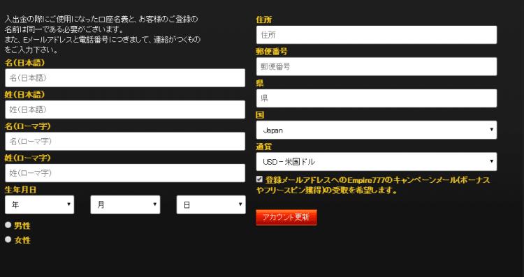 エンパイアカジノの登録画面