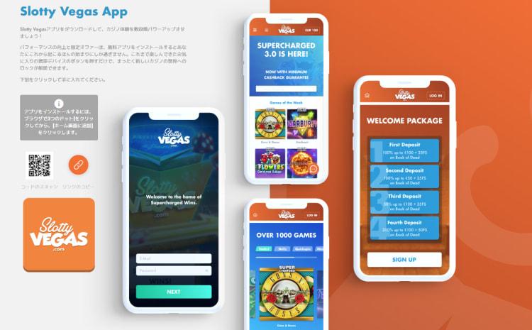 スロッティベガスのモバイルアプリ
