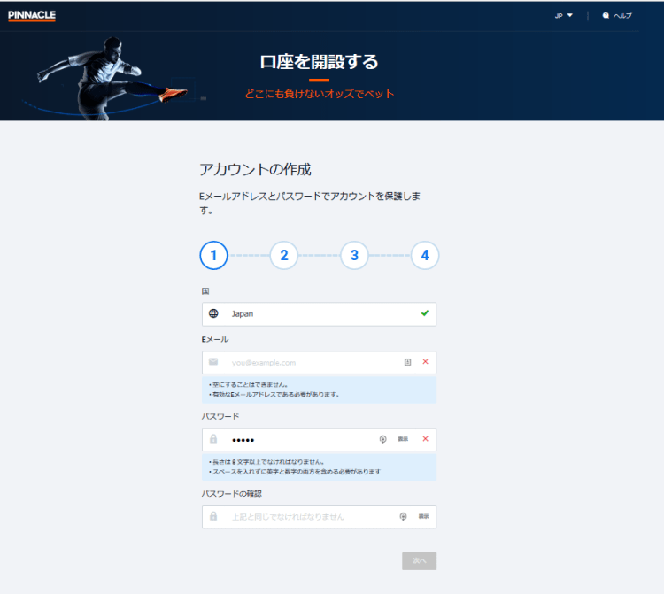 ピナクルカジノの登録画面
