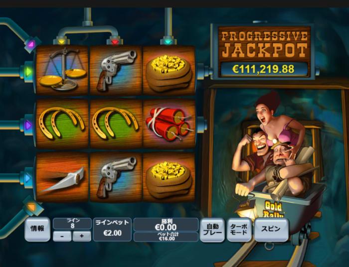 ウィリアムヒルのジャックポットゲーム「Gold Rally」