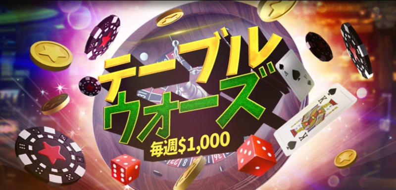 ビットスターズカジノのテーブルウォーズキャンペーン