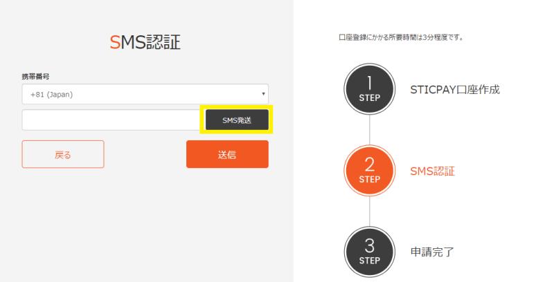 スティックペイの登録・口座開設方法
