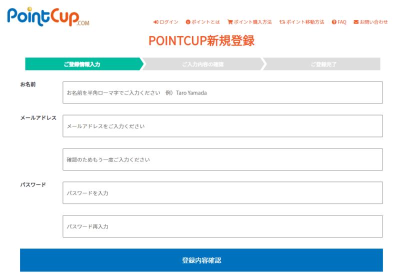 ポイントカップの登録方法