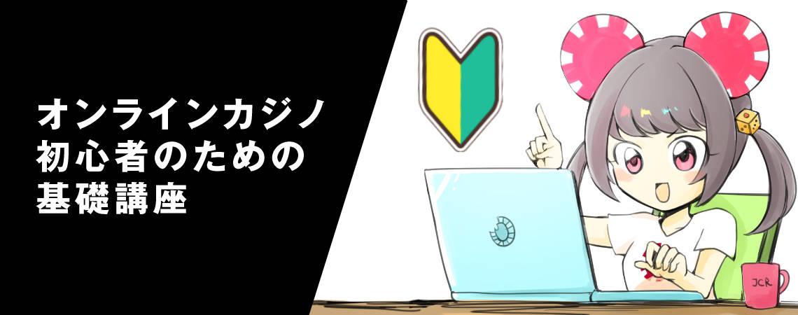 オンラインカジノ初心者のための基礎講座