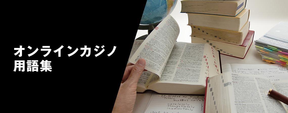 オンラインカジノ用語集