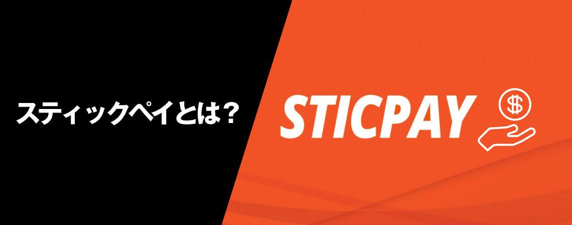 スティックペイ(Sticpay)とは