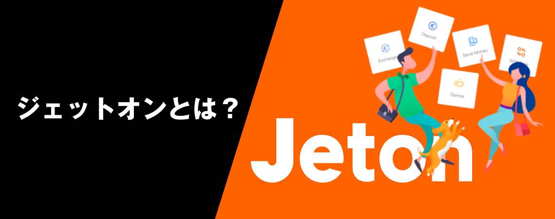 ジェットオン(Jeton)とは