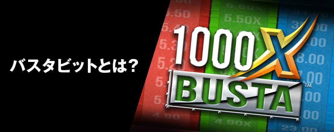 1000X_Bustaとは?