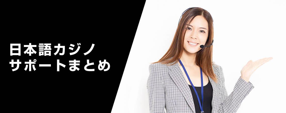日本語カジノサポートまとめ