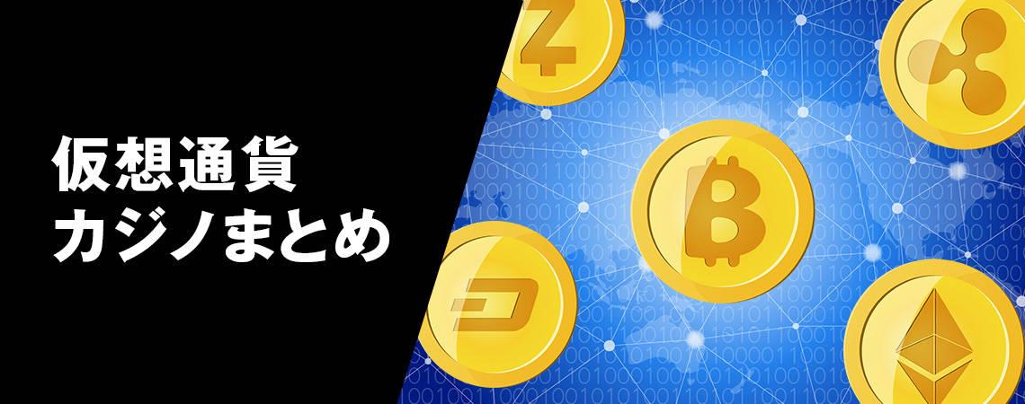 仮想通貨カジノ