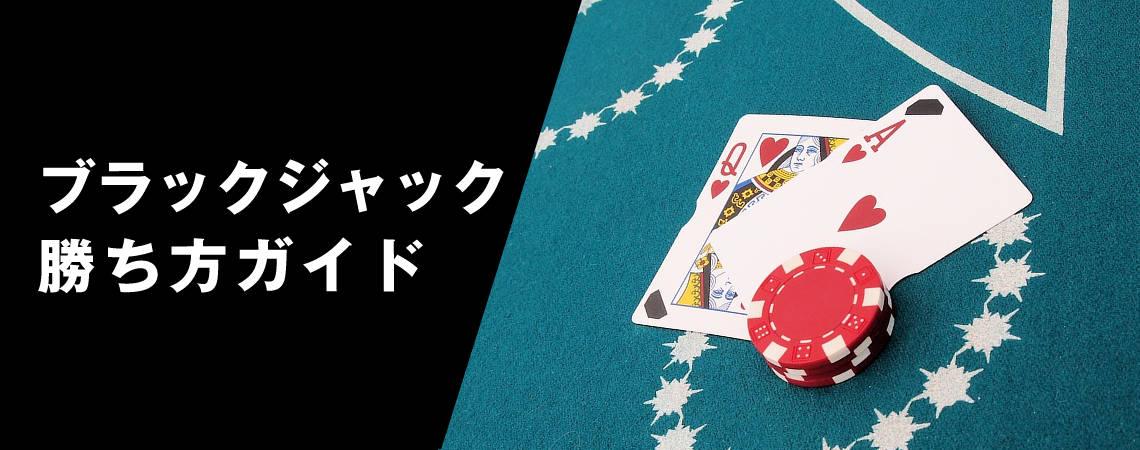 ブラックジャックの勝ち方ガイド