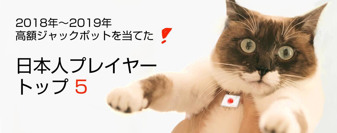 日本人プレイヤーのジャックポット当選トップ5