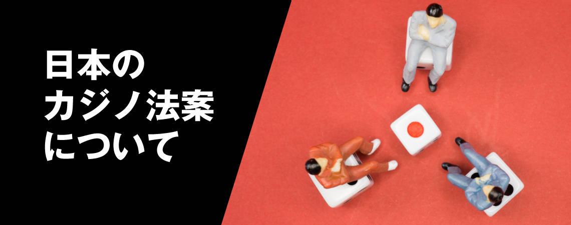 日本のカジノ法案について