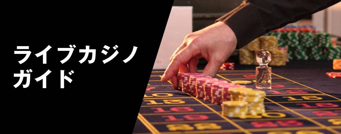 ライブカジノで本物のディーラーと対戦!:信頼性、種類、遊び方のまとめ